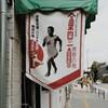 播磨屋足袋店を訪ねて