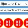 """日本人あるある 「日本人は映画のエンドロールまで見る」?8人中7人の外国人が「あるある」.アメリカはじめ,多くの国はハーフライトになる.「予告から,エンドロールの終わりまでが,日本人にとっての映画なんだよ」「「本人は,映画館に行くという『体験』を重視しているのよ」「インドでは,2時間の映画でも,途中15分の休憩があるんだ」「静かすぎるよね.アメリカでは,よく登場人物に話しかけるよ」(笑い) COOL JAPAN 「外国人が感じた""""ニッポン人あるある""""Part3」-4"""