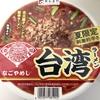 【食べてみた】なごやめし 夏限定!台湾ラーメン(寿がきや)