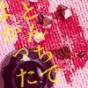 4/20(金)〜4/23(日)うめめ「ひとんちでよかった〜」