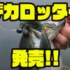 【10TFU】ハンポワ素材パドロッターのサイズアップモデル「デカロッター」発売!