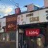 名古屋瑞穂区の焼肉・ホルモン「美奈登」へ!とんねるずのあの代物を発見