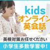満足度96%子供のためのオンライン英会話 ハッチリングジュニア