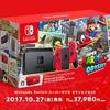 10月27日(金) NintendoSwitch スーパーマリオ オデッセイセット 発売決定!