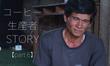 【コーヒー生産者STORY part6】組合再生を待つ生産者