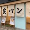 【高級食パン】銀座に志かわ千葉中央店で、食パンを買ってかじってみた