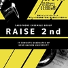 演奏会のお知らせ(RAISE 2nd concert)