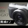 DMC-GX7の動画