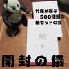 改)紙好き必携『竹尾の紙セット』バラバラ事件01~出題編~