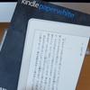 Kindle Paperwhite 買ってよかった!もっと早く導入すべきでした