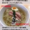 インスタグラムストーリー #111 ガチ麺道場