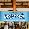 あそびの城  〜西川登児童クラブ〜