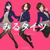 【アニメ感想】みるタイツ(評価レビュー:B+)