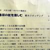 2017年11月2日 大宮公園観察会