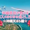 34w4d:沖縄県民が教えるGWの過ごし方★安くて美味しい沖縄天ぷらオススメ!