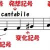 楽譜の読み方 前編