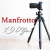 【Manfrotto 190Go!】安定と安心のマンフロットの三脚190GO!【使用レビュー】