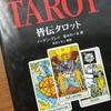 タロット占いのシンプルな意味を知りたいあなたへ『皆伝タロット イーデン・グレイ著』をオススメします!