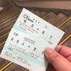 東京と横浜を2往復した昨日の話