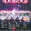 27日(金)など熱海海上花火大会 追加日程