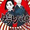 ネタバレまとめ『東京タラレバ娘6巻』あらすじ Kiss 東村アキコ