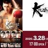【試合結果】3/28「Krush(クラッシュ)112」|「K-Jee vs 加藤久輝」、近藤魁成、松本日向、橋本実生などの結果は?