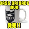 【バスブリゲード】ロゴがプリントされたマグカップ「BASS BRIGADE MUG」発売!