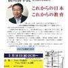 前文科省事務次官・前川喜平さん講演会が行われます