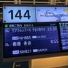ANA NH886 羽田〜クアラルンプール エコノミークラス 搭乗記