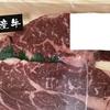 PVトレハン5000PV達成!ステーキを食べる!