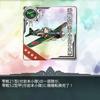 艦これ日記  「艦戦」隊の再編成 岩本隊ルートの機種転換