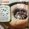 ヤマザキ シフォンリング ショコラ&ホイップ 食べてみました