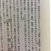 読書メモ「平家後抄 上」の2