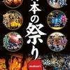 今日は祭り!!日本の祭りDVD高価買取いたします!!