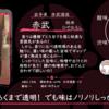 【火曜日の辛口一杯】赤武 純米 ひやおろし【FUKA🍶YO-I】