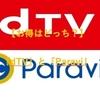 【お得はどっち?】『dTV』と『Paravi』を徹底比較!【表付き】