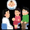 """【男性妊活その7】不妊""""治療""""の開始"""