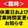 【臨時】休業日・営業時間変更のお知らせ