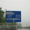 江田島と音戸の瀬戸公園 海軍要塞と清盛の伝説