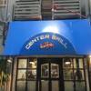 ケチャップナポリタンの元祖・発祥のお店「センターグリル」 昔懐かしいナポリタンがおいしい