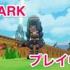 PixARKが本家より不安定でバグが酷い…