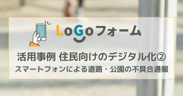 LoGoフォーム活用事例!兵庫県三田市 道路・公園不具合通報システム
