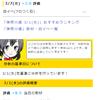 平成29年 3月度 神奈川県央地区パチンコスロット店 打ったほうがいい店打たないほうがいい店ランキング