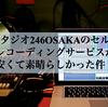 スタジオ246OSAKAのセルフレコーディングサービスが安くて素晴らしかった件!