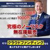 最低100万円稼げる究極の「ノーリスク無在庫転売」