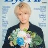 re: Eye-Ai 2021年 8月号の表紙は平野紫耀さん!