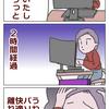 パソコン、可愛いよぉ