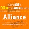 あなたの資産を100倍にして毎月還元し続けるAlliance!仮想通貨ファンドサービス