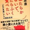 文系オーバードクターの結婚について~栗原康『はたらかないで、たらふく食べたい』:前編〜