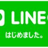 LINEブログという新しいカルチャーについて。